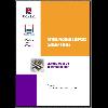 Metodología de la investigación / González de Cruz, Berta Cecilia (2015) - application/pdf