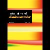 Principios del diseño en color/ Wong, Wucius - URL