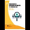Dirección de recursos humanos. Gestión de personas / Ribes Giner, Gabriela; Perello Marin, María del Rosario; Herrero Blasco, Aurelio (2018) - URL